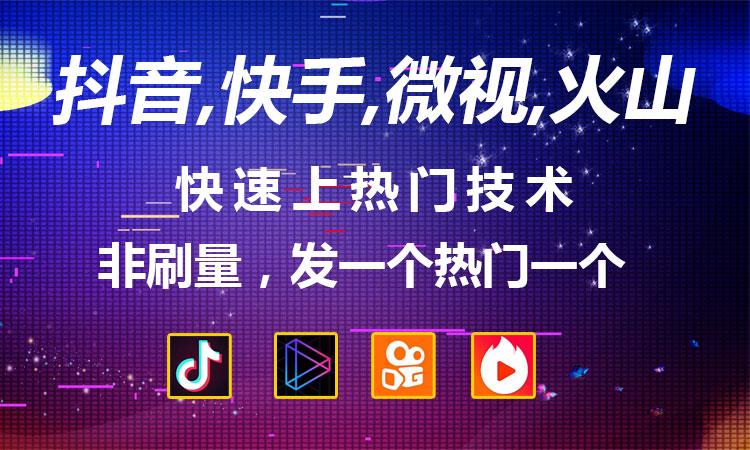 创米圈:抖音短视频热门引流技术